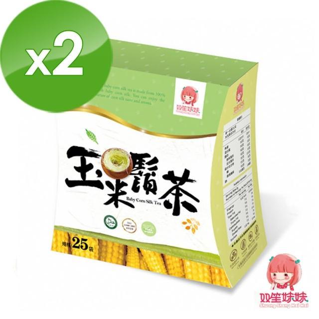 【雙笙妹妹】100%玉米鬚茶(25包X2盒)