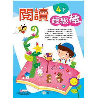 【世一】閱讀超級棒 四年級下