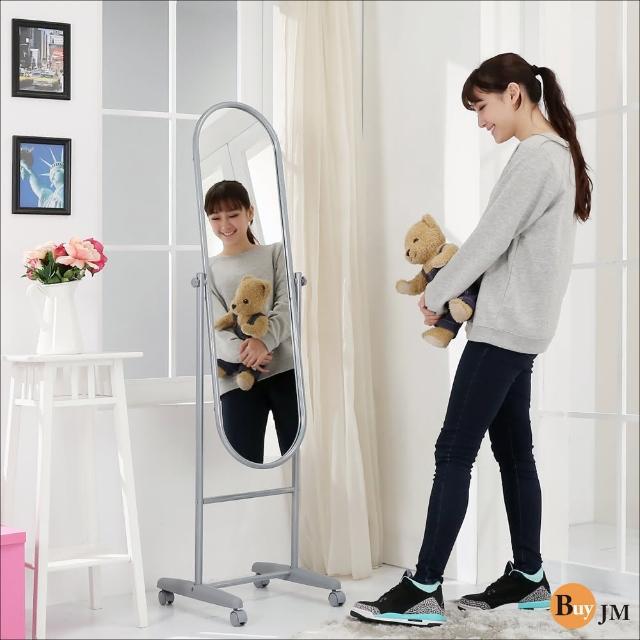 【BuyJM】理想加大穿衣鏡(銀色)