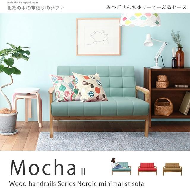 【H&D】Mocha II 摩卡系列北歐日式亮彩雙人皮沙發(三色)