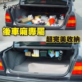 【車的背包】車用收納BOX汽車後行李箱收納袋(加贈獨家配件保溫袋隨機色1個)