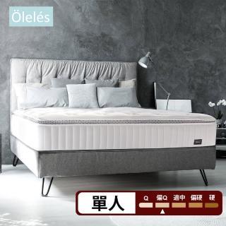 【Oleles 歐萊絲】黑標乳膠獨立筒 彈簧床墊-單人3尺(送緹花枕1入 鑑賞期後寄出)