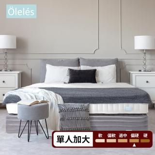 【Oleles 歐萊絲】硬式獨立筒 彈簧床墊-單人加大