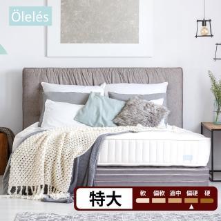 【Oleles 歐萊絲】四季兩用 彈簧床墊-特大7尺(送緹花對枕)