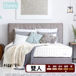 【Oleles 歐萊絲】四季兩用 彈簧床墊-雙人5尺(送緹花對枕 鑑賞期後寄出)