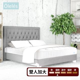 【Oleles 歐萊絲】軟式獨立筒 彈簧床墊-雙人加大(送緹花對枕 鑑賞期後寄出)