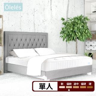 【Oleles 歐萊絲】軟式獨立筒 彈簧床墊-單人3尺(送緹花枕1入)