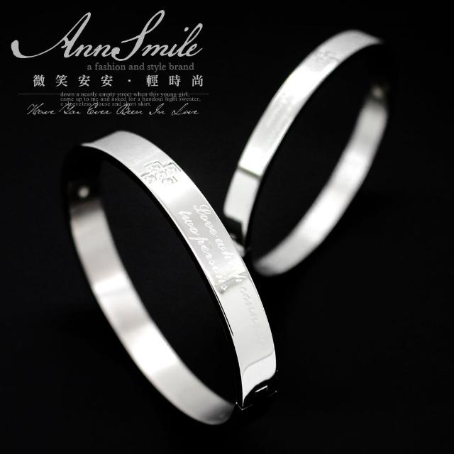 【微笑安安】十字鑽飾刻字亮面白鋼易扣式手環(共2款)