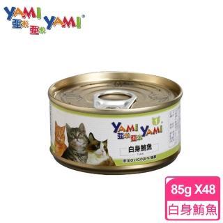 【YAMIYAMI 亞米貓罐】白身鮪魚(85公克x48罐)