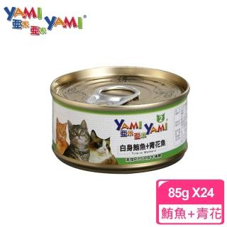 【YAMIYAMI 亞米貓罐】白身鮪魚+青花魚(85公克x24罐)
