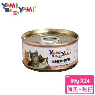 【YAMIYAMI 亞米貓罐】白身鮪魚+吻仔魚(85公克x24罐)