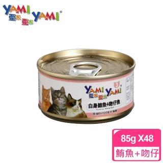 【YAMIYAMI 亞米貓罐】白身鮪魚+吻仔魚(85公克x48罐)