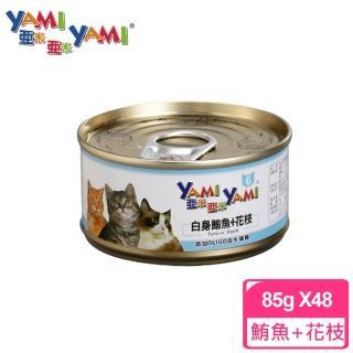 【YAMIYAMI 亞米貓罐】白身鮪魚+花枝(85公克x48罐)