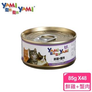 【YAMIYAMI 亞米貓罐】鮮雞+蟹肉(85公克x48罐)