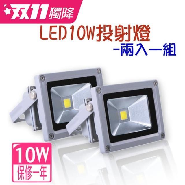 【君沛光電】戶外投射燈 10W led投射燈 10w投射燈(白光/黃光 兩入一組)
