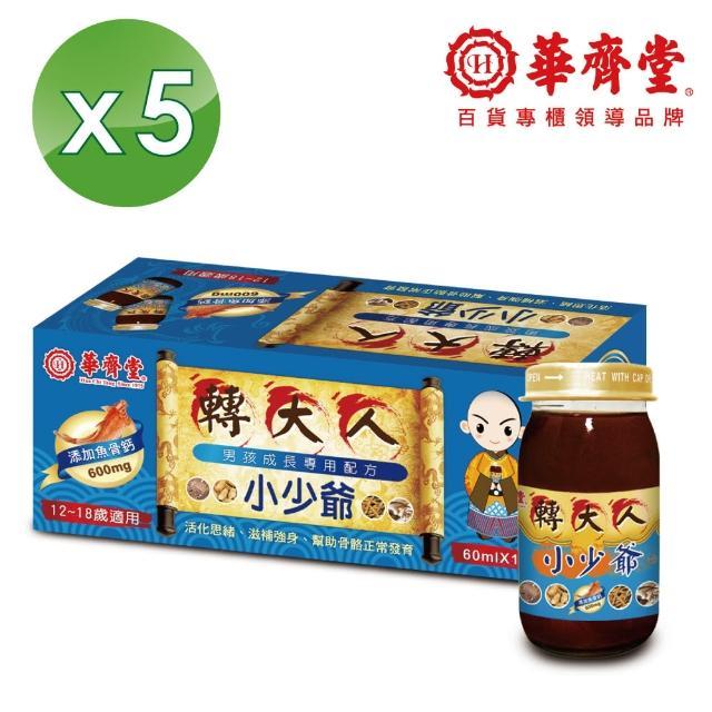 【華齊堂】小少爺轉大人飲5盒(50瓶)