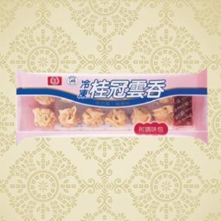 【鮮食家任選799】桂冠鮮肉雲吞(220g/12粒/盒)