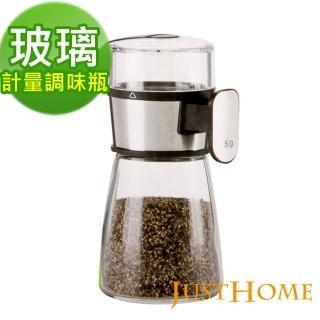 【Just Home】艾美諾160ml雅仕按壓式計量調味罐