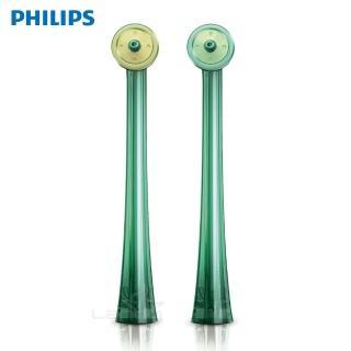 【飛利浦】空氣動能牙線機噴頭2支HX8012(HX8211專用)