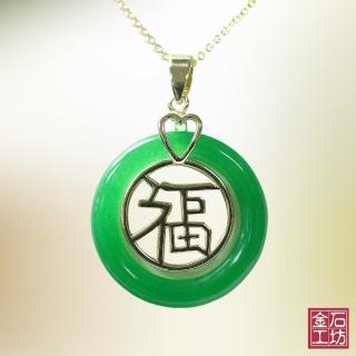 【金石工坊】綠玉滿福墜鍊