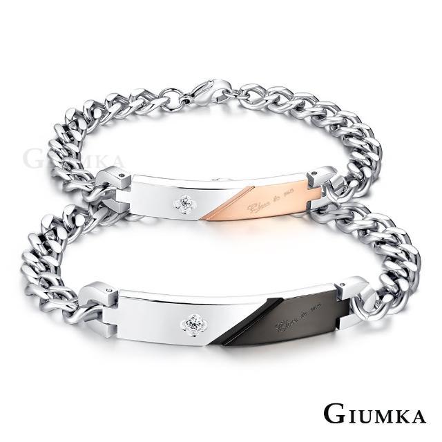 【GIUMKA】情侶手鍊 幸福時光手鍊 白鋼手鍊 MH04074-F(單個價格)