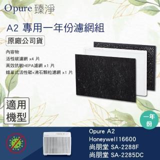 【Opure臻淨】A2空氣清淨機第一層活性碳濾網A2-B(適用Honeywell 16600)