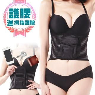 【JS嚴選】*全台首創口袋型*輕量化人體工學護腰帶(L送姆指型護手腕)