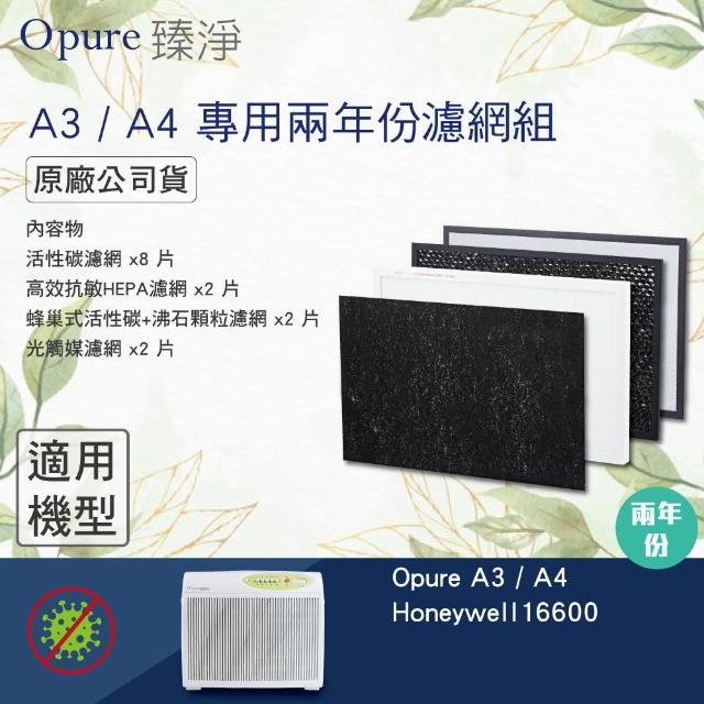 【Opure臻淨】A1空氣清淨機第一層活性碳濾網A1-B(適用Honeywell 16500及3M MFAC-01)