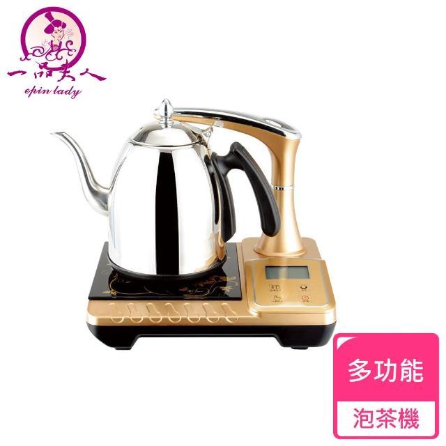 【一品夫人】多功能泡茶機