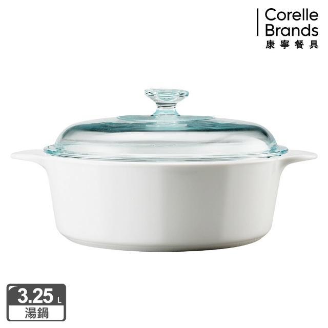 【美國康寧 Corningware】3.25L圓型康寧鍋-純白