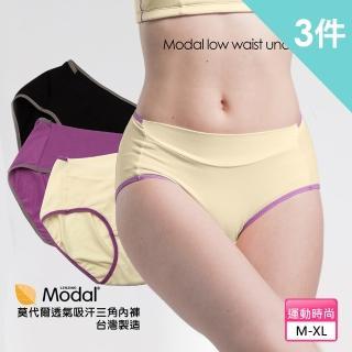 【凱芮絲MIT精品】有機棉莫代爾透氣吸汗內褲(15018 黑/紫/米 3入組 M-XL)