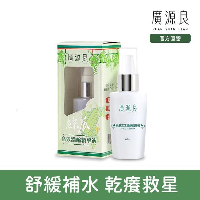【廣源良】絲瓜高效濃縮精華液(60ml)