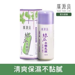 【廣源良】絲瓜水嫩乳液(150ml)