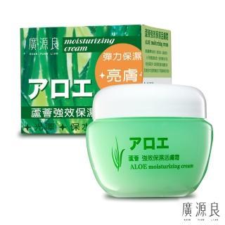 【廣源良】蘆薈強效保濕活膚霜(80ml)