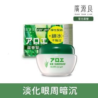 【廣源良】蘆薈緊緻眼霜凝膠(40ml)