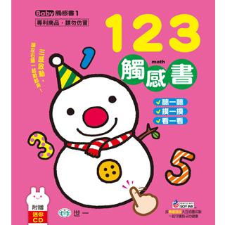 【世一】123觸感書
