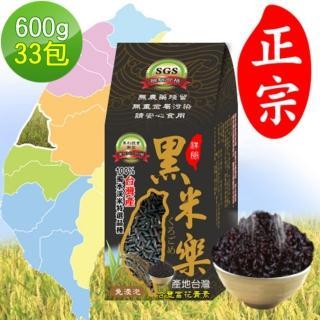 【正宗電視名人推薦】濁水溪特級黑米樂33包裝 600g/袋  非紫米.白米