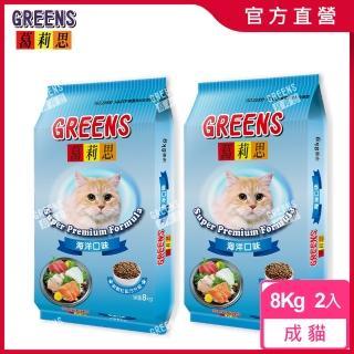 【葛莉思貓食】海洋口味(8Kg*2入)