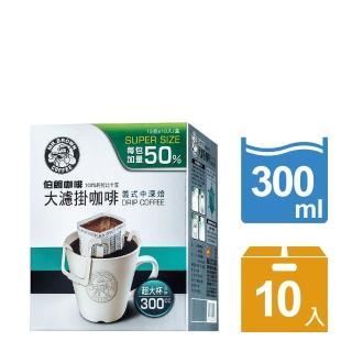 【伯朗咖啡】大濾掛咖啡-義式中深焙-10入/盒(每包加量50%)