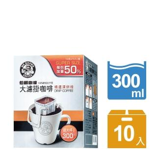 【伯朗咖啡】大濾掛咖啡-精選深烘焙10入(每包加量50%)