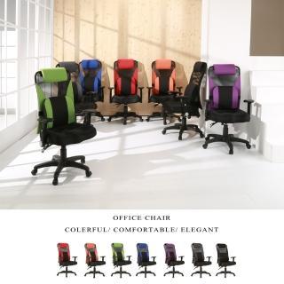 【Buyjm】傑瑞爾專利3D坐墊高背大護腰辦公椅