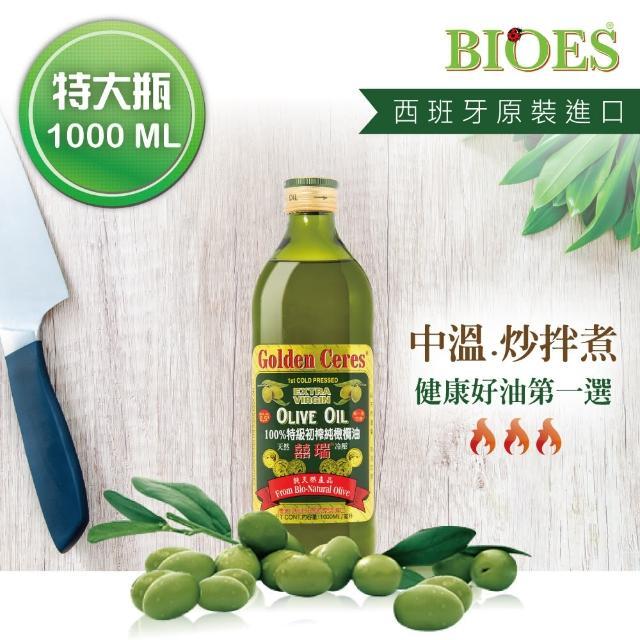 【囍瑞 BIOES】特級冷壓100%純橄欖油(大容量 - 1000ml)