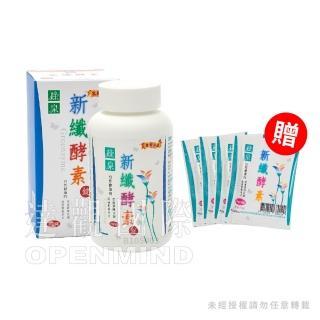 【綠泉新纖酵素錠】360錠/瓶(贈隨身包X5包  4錠/包)