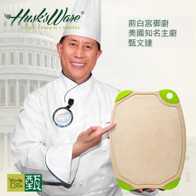 【Husk's ware】第二代稻殼天然無毒環保抗菌雙面砧板(中)