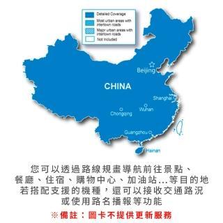【GARMIN】中國大陸地圖圖卡-簡體中文(原廠公司貨)