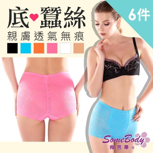 【尚芭蒂】亮彩玫瑰 透氣蠶絲親肌輕機能舒適無痕緹花修飾塑褲(超值6件組)