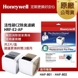 【美國Honeywell】CZ除臭濾網HRF-E2-AP(2入裝)
