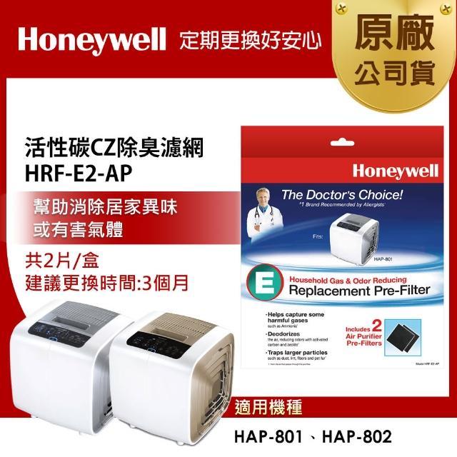 【美國Honeywell】CZ除臭濾心HRF-E2-AP 一盒2入(適用HAP801APTW/HAP802AWTW)