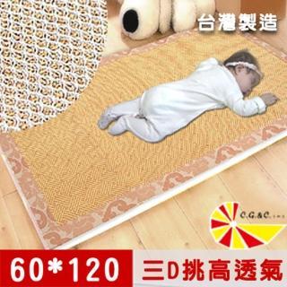 【凱蕾絲帝】台灣製造-加厚挑高御皇三D透氣專利柔藤涼墊(嬰兒蓆60*120)