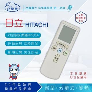 【Dr.AV】AI-2H HITACHI 日立 專用冷氣遙控器(窗型、分離式、變頻皆適用)